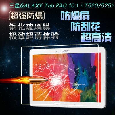 三星Galaxy Tab Pro 10.1 T520 平板鋼化膜 9H 0.4mm直邊 耐刮防爆玻璃膜 T520 高清貼膜 防污保護貼