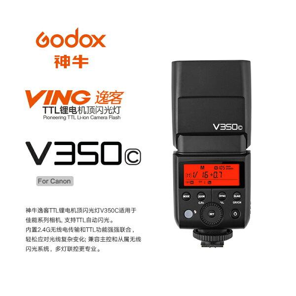◎相機專家◎Godox神牛V350CCanonTTL鋰電機頂閃光燈TT350CV860CX1公司貨