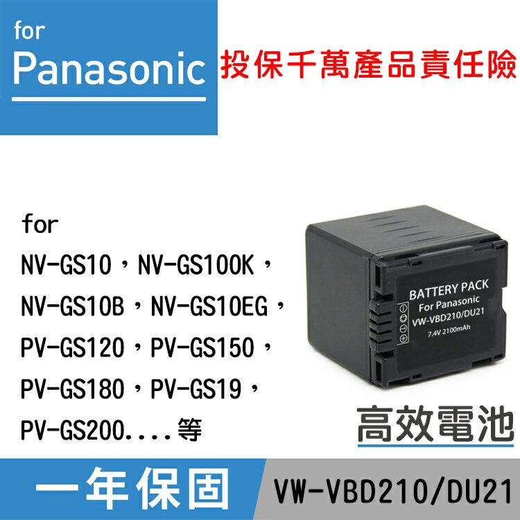 特價款@攝彩@Panasonic VW-VBD210 電池 NV-GS200B GS200EG-S GS21 GS10