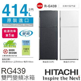 昇汶家電批發:HITACHI 日立 414L 雙門 變頻 電冰箱 RG439