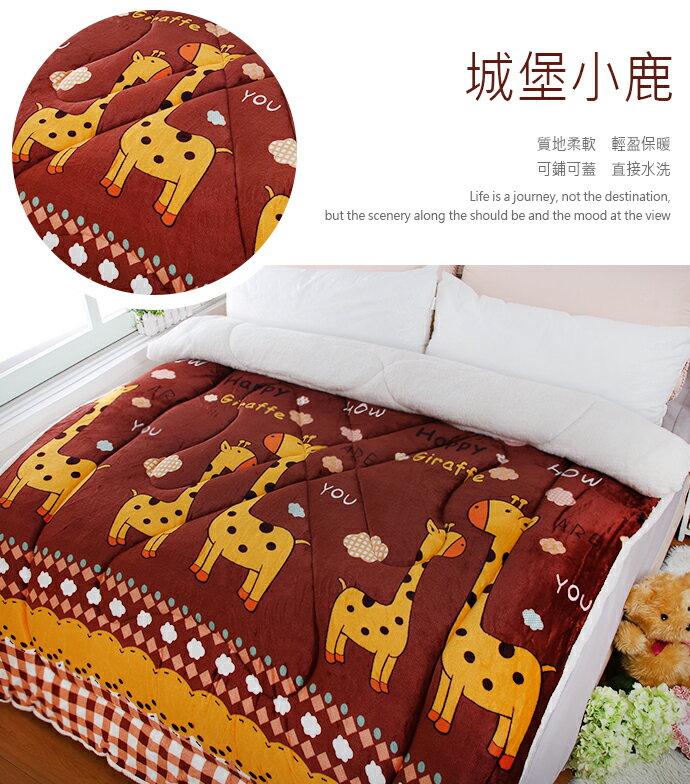 法蘭絨x羊羔絨雙面暖暖被/厚毯被 城堡小鹿《GiGi居家寢飾生活館》