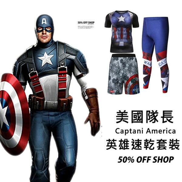 50%OFFSHOP美國隊長電影同款運動健身套裝三件組【SS-A037682C】