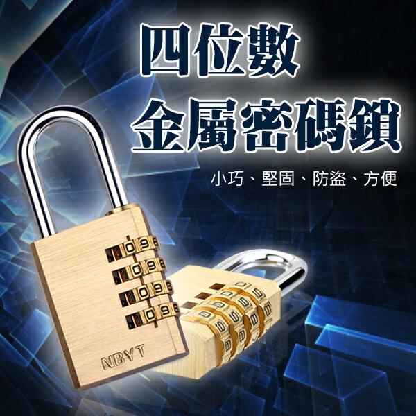 《DA量販店》四位數字 金屬 旋轉 密碼鎖 安全 防盜 化妝箱 公事包 旅行箱(22-066)