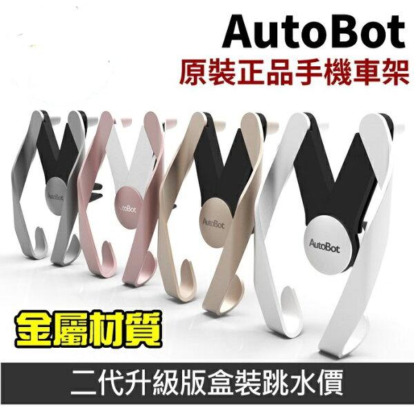亞特米:新品!!金屬車架】AutoBot盒裝車用手機架M金剛二代升級版手機車架汽車出風口用車載支架可單手操作正版高CP值