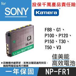 佳美能@幸運草@Sony NP-FR1 電池 FR1 索尼副廠電池 保固一年 F88 G1 P200 V3 T50 全新