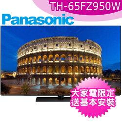 Panasonic國際牌65吋OLED4K聯網電視電視TH-65FZ950W【三井3C】