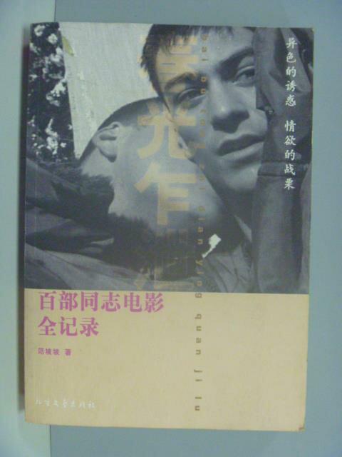 【書寶二手書T1/影視_ZAU】春光乍泄:百部同志電影全記錄_範坡坡_簡體