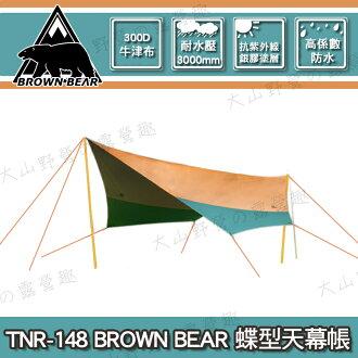 【露營趣】中和安坑 BROWN BEAR TNR-148 蝶型天幕帳(淺棕/綠) 銀膠蝶形天幕 炊事帳 客廳帳 可參考Snow peak TP-762 TP-742