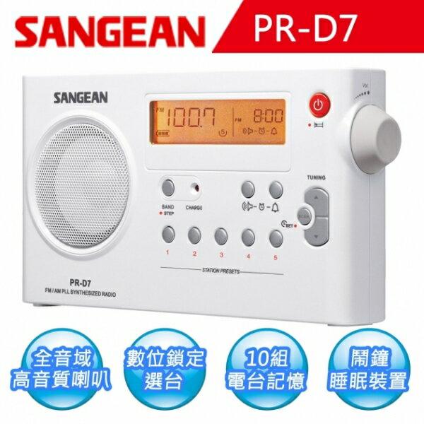 SANGEAN 山進 AM/FM雙波段充電式收音機 (PR-D7)