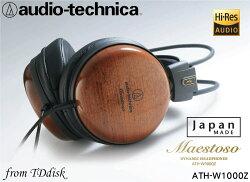 志達電子 ATH-W1000Z audio-technica 日本鐵三角 柚木 耳罩式耳機 (台灣鐵三角公司貨)