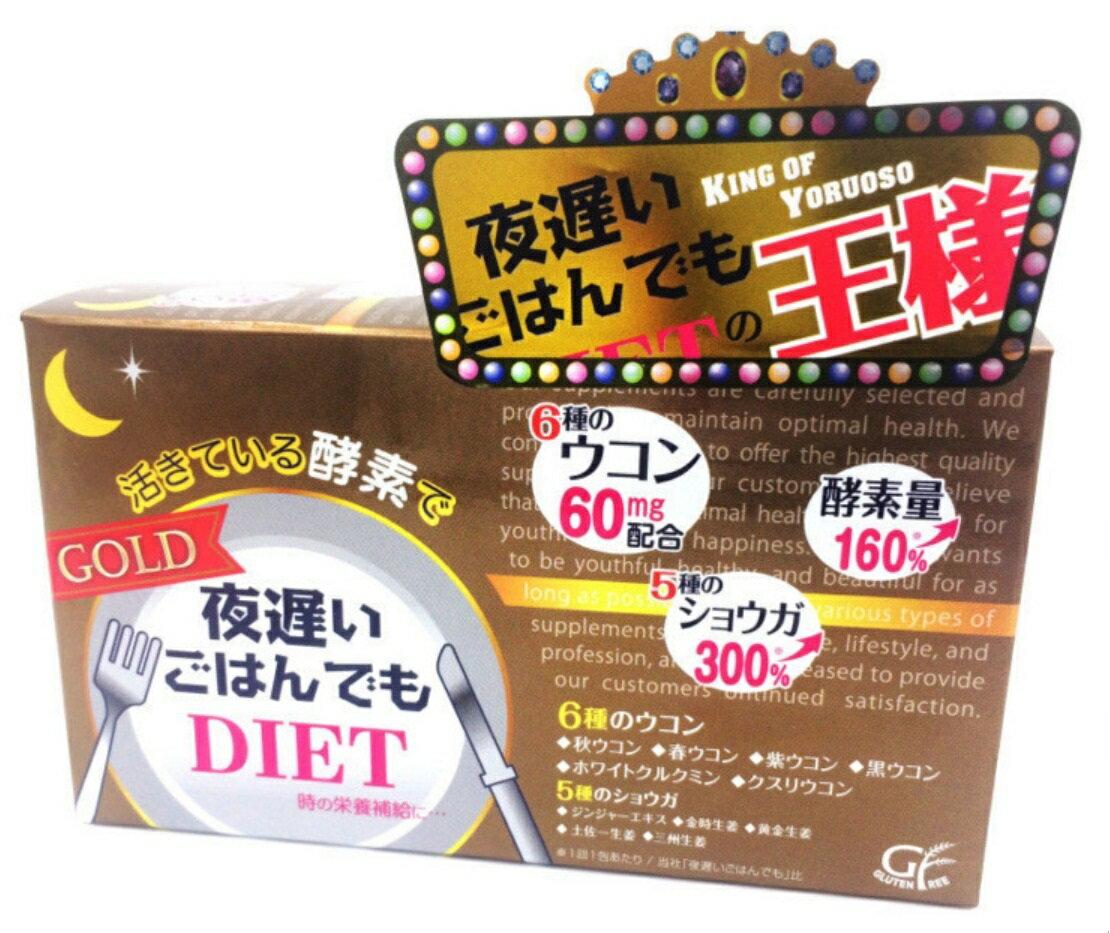 【CL00001】日本新谷酵素金色王樣 現貨 夜遲酵素