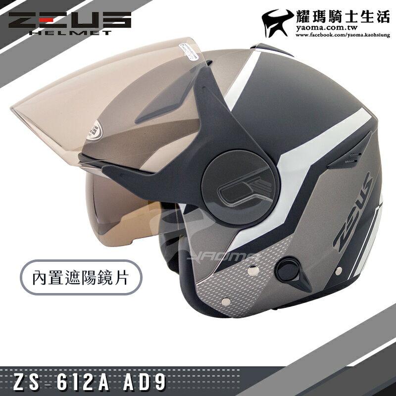 贈好禮 ZEUS安全帽 ZS-612A AD9 消光黑銀白 內置墨鏡 輕量帽 內鏡 半罩帽 612A 耀瑪騎士機車部品 2