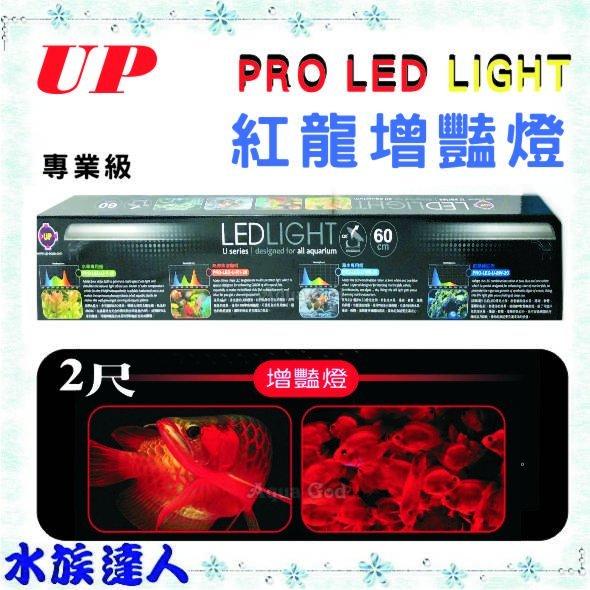 推薦【水族達人】雅柏UP《PRO-U系列LED增豔燈2尺(60cm)LED-Z-R2-20》安規認證