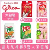 樂探特推好評店家推薦到《Chara 微百貨》 限時特賣 日本 Glico 固力果 Pocky Pretz 9袋 巧克力棒 草莓棒 沙拉棒 番茄 抹茶就在Chara 微百貨推薦樂探特推好評店家