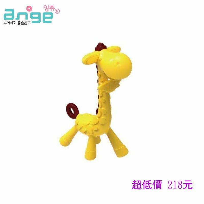 *美馨兒* ANGE 安琪長頸鹿固齒器 - (1入/包)218元~店面經營/兒童玩具