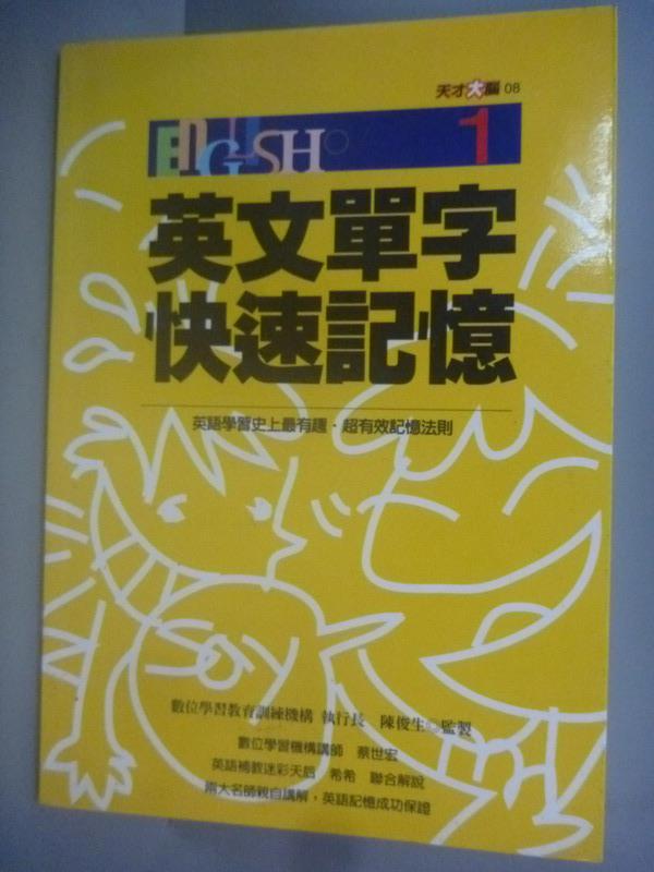 ~書寶 書T1/語言學習_JJG~英文單字 記憶1_ 學習教育訓練機構編著