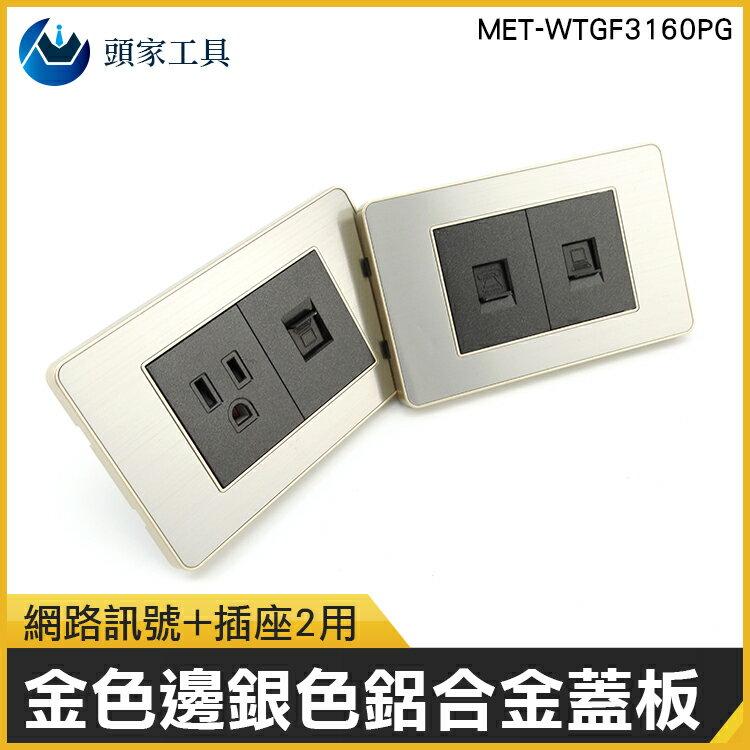 《頭家工具》MET-WTGF3160PG插座面板網路訊號+插座2用金色邊框附銀色鋁合金蓋板