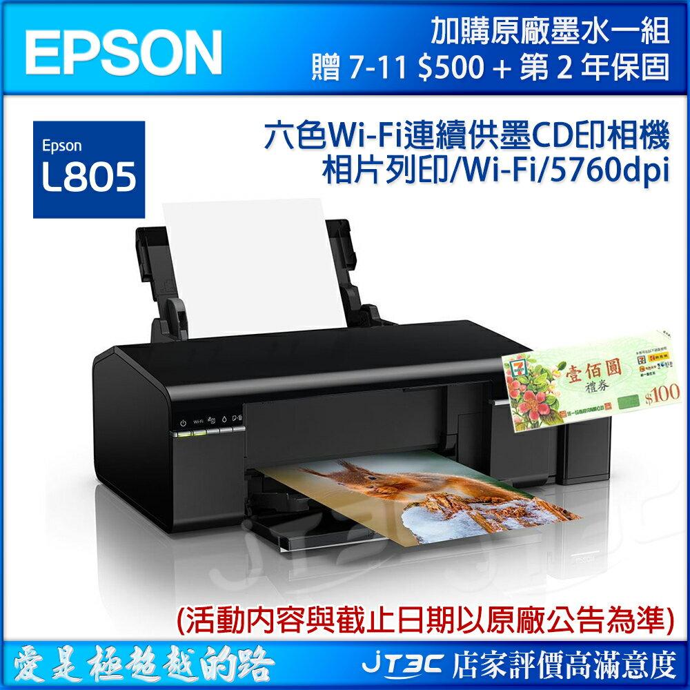 EPSON L805 (六色列印/CD和DVD列印/USB/有線網路/WiFi/雲端列印)高速連續供墨印表機(原廠保固‧內附原廠墨水1組)