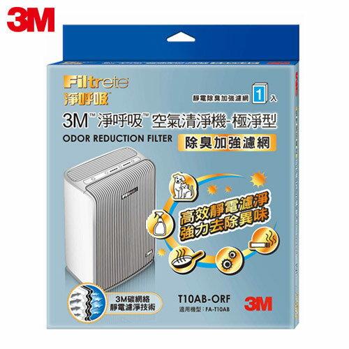 3M淨呼吸空氣清淨機-極淨型6坪專用濾網(除臭加強濾網)T10AB-ORF