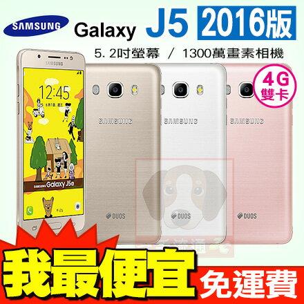 Samsung Galaxy J5(2016新版)