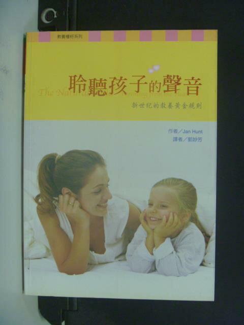 【書寶二手書T7/家庭_OPE】聆聽孩子的聲音_珍‧杭特, 郭妙芳