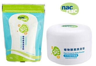 nacnac 麗嬰房 植物酵素爽身粉 1罐+1包