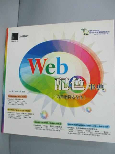 ~書寶 書T1/電腦_JKM~Web配色事典_CiS_附光碟