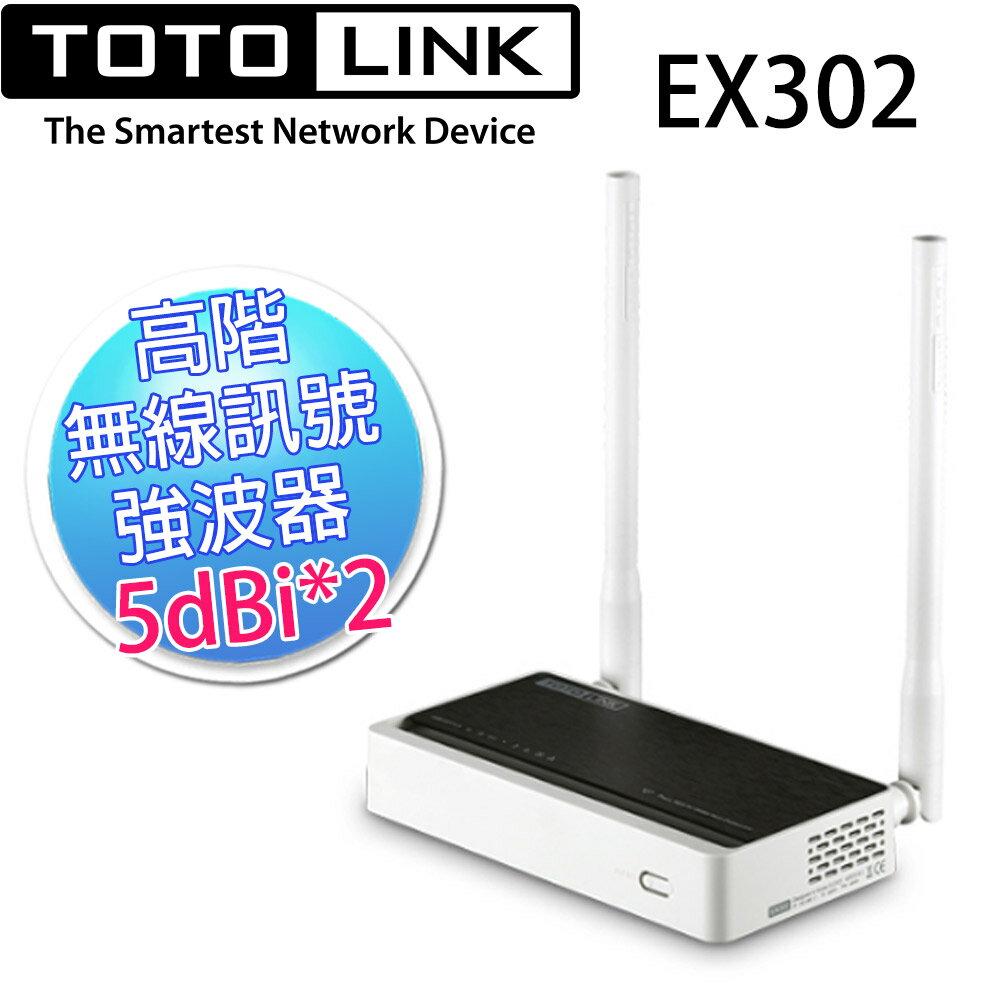 【活動價 $466】TOTOLINK EX302 高階無線訊號強波器【首購滿699送100點】