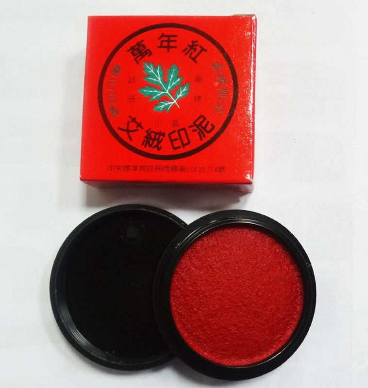萬年紅艾絨 印泥 規格:圓形 (90mm) 大盒