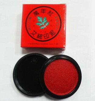 萬年紅艾絨 印泥 規格: 圓形(52mm) 小盒