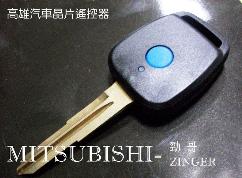 【高雄汽車晶片遙控器】三菱 MITSUBISHI車系 (藍2代)  ZINGER(勁哥)專用汽車晶片遙控器