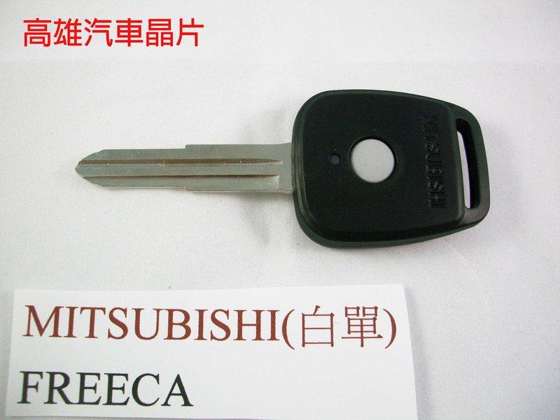 【高雄汽車晶片遙控器】三菱 MITSUBISHI車系(白單) FREECA(拂利卡) 汽車晶片遙控器
