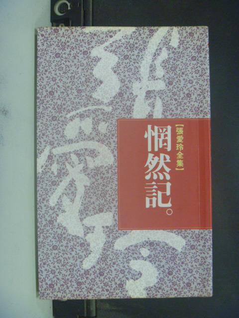 ~書寶 書T2/一般小說_KHU~惘然記_張愛玲