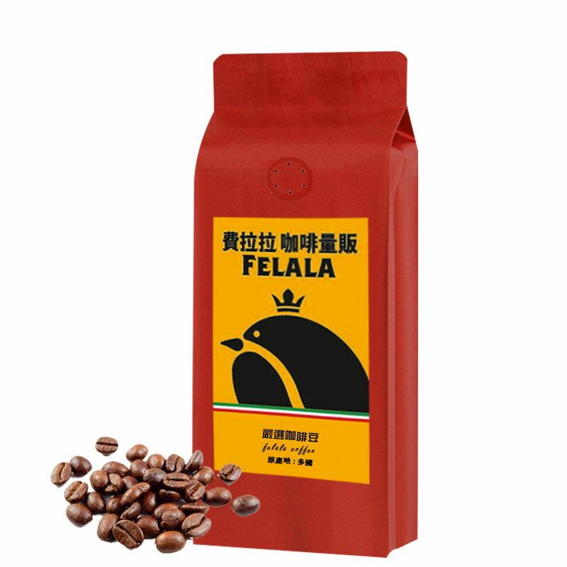費拉拉 精品義大利 一磅 送一掛耳 新鮮烘焙咖啡豆 義式咖啡 手沖咖啡 開立電子發票【買一送一】