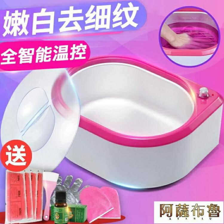 蠟療機 蠟療機套裝大號家用巴拿芬手蠟機美容院專用手部臘膜機恒溫儀  新年鉅惠 台灣現貨