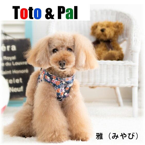 Toto&pal 日式和風(雅)系列胸背