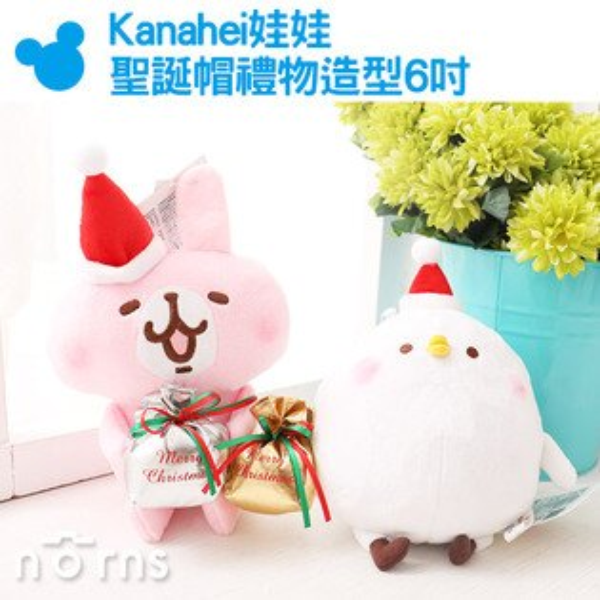Norns:NORNS【Kanahei娃娃聖誕帽禮物造型6吋】正版授權卡娜赫拉兔兔P助絨毛玩偶娃娃小吊飾玩具抱枕