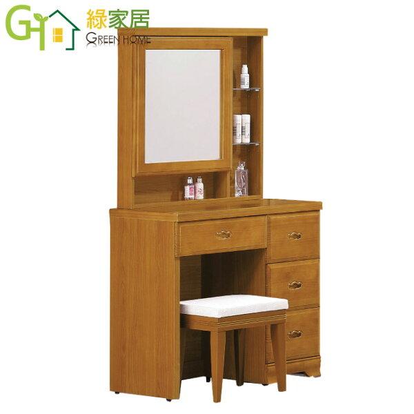 【綠家居】盧森樟木紋3尺實木化妝鏡台組合(含化妝椅)