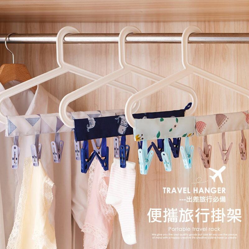 便攜 花紋布藝 浴室掛架 【HB-027】旅行衣架 置物架 浴巾 毛巾 旅行 折疊 收納