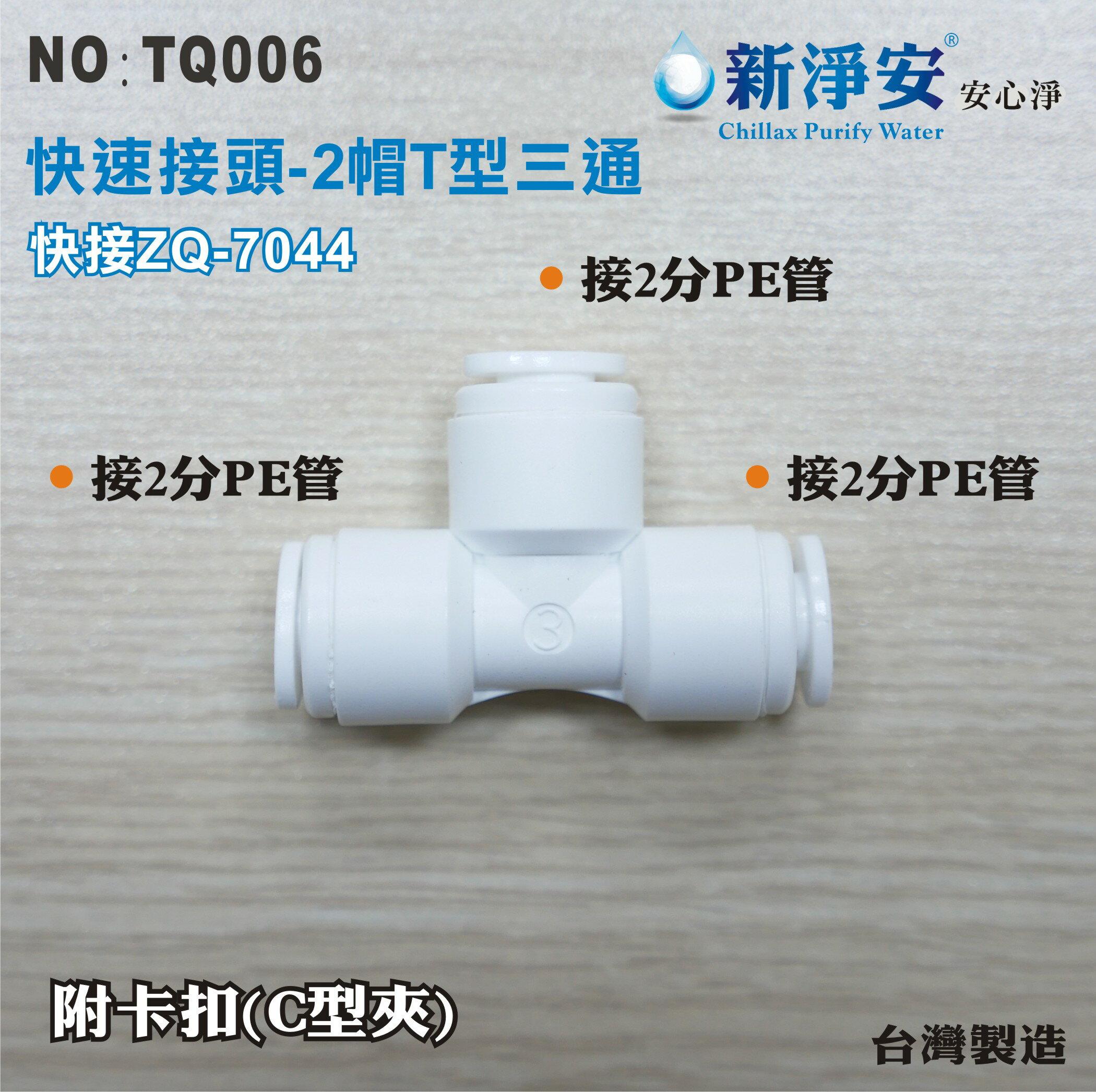 ◆開店慶衝評價◆【新裕淨水】ZQ-7044 塑膠快速接頭 2分管三通T型接頭 2帽三通 淨水器用(TQ006)