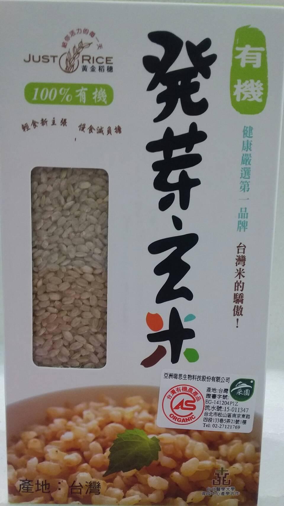 有機發芽玄米1公斤/盒