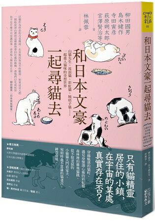 和日本文豪一起尋貓去:山貓先生、流浪貓、彩虹貓、賊痞子貓……一起進入貓咪的奇想世界 0