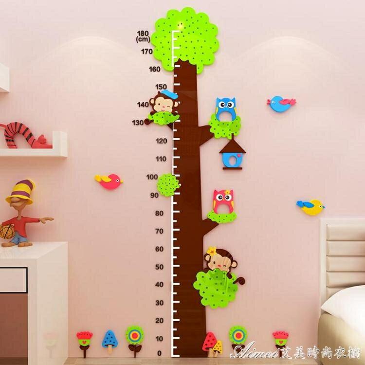 身高墻貼亞克力墻貼卡通身高貼紙兒童房裝飾寶寶可移除測量3d立體 雙十二全館85折