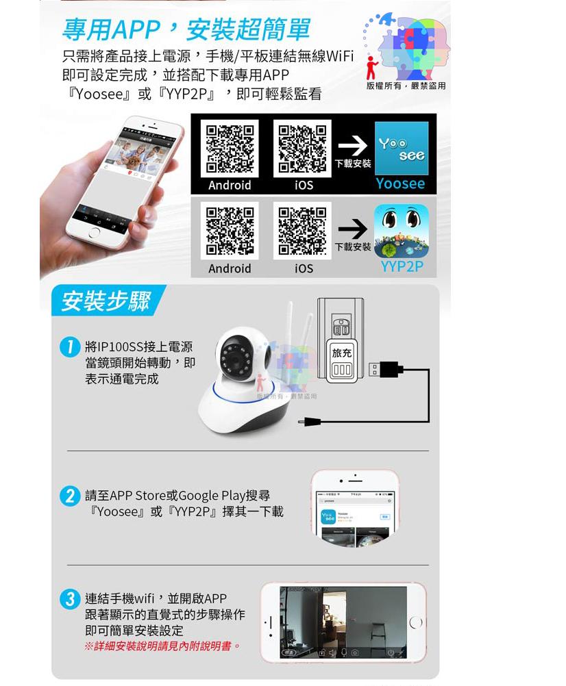 【尋寶趣】 IP100SS 基本版 夜視型無線網路攝影機 100萬畫素 / 720P解析 監視器 AS-IP100SS 6