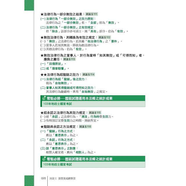 2016全新改版!地政士(專業科目四合一)─強登速成總整理 7