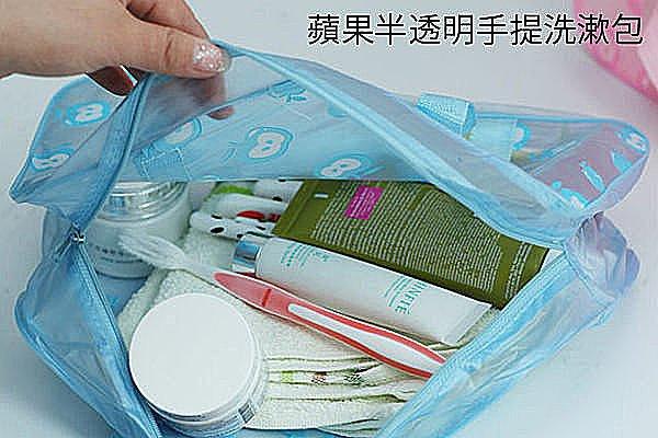 BO雜貨【SV2685】蘋果半透明可折疊多功能手提洗漱包 收納包 旅遊旅行收納 多色