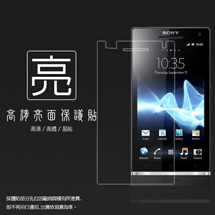 亮面螢幕保護貼 Sony Xperia S LT26i 保護貼 亮貼 亮面貼 保護膜