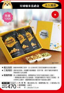 尚禾康商行:星球爆米花禮盒