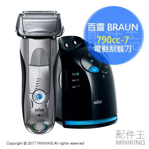 【配件王】現貨 日本 德國百靈 BRAUN 7系列 790cc-7 電動刮鬍刀 智能音波 多動向 父親節 爸爸節禮物