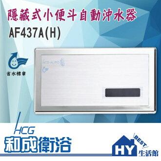 HCG 和成 AF437A(H) 隱藏式小便斗自動沖水器 (AC式) 不銹鋼面板 -《HY生活館》水電材料專賣店